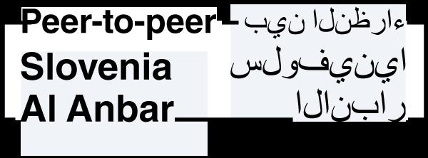 التعاون بين النظراء مع المحافظة العراقية – الأنبار